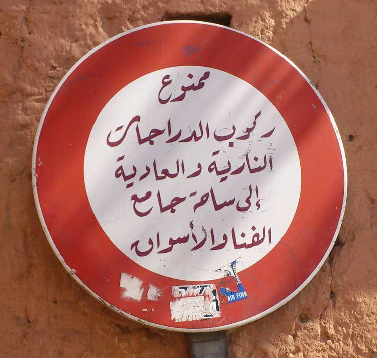 welche sprache spricht man in marokko riads marrakesch. Black Bedroom Furniture Sets. Home Design Ideas